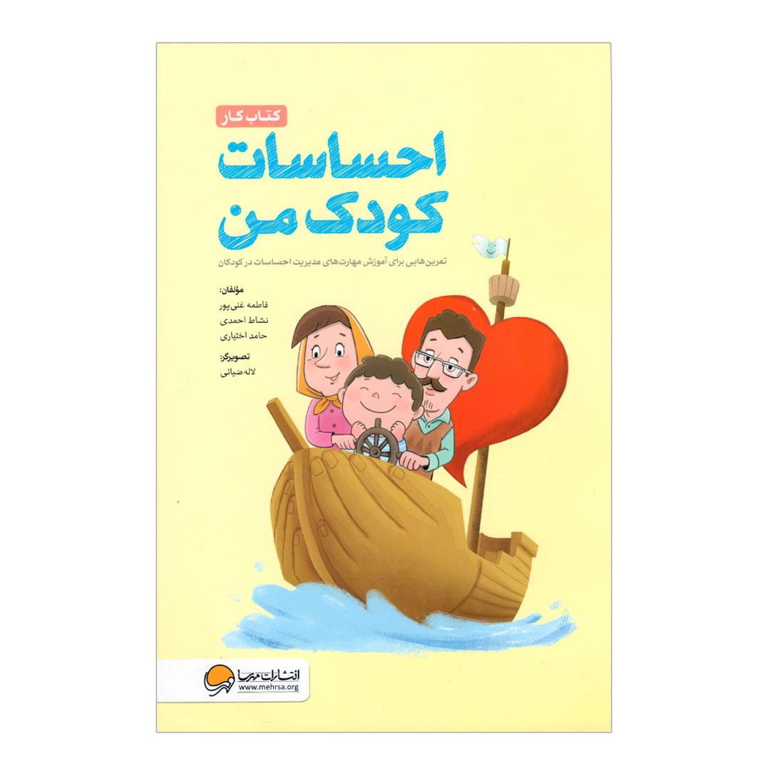 کتاب کار احساسات کودک من