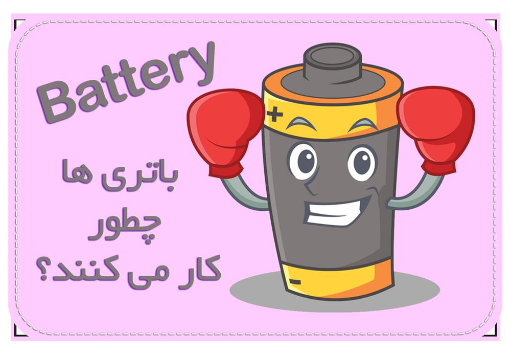 باتری ها چطور کار می کنند