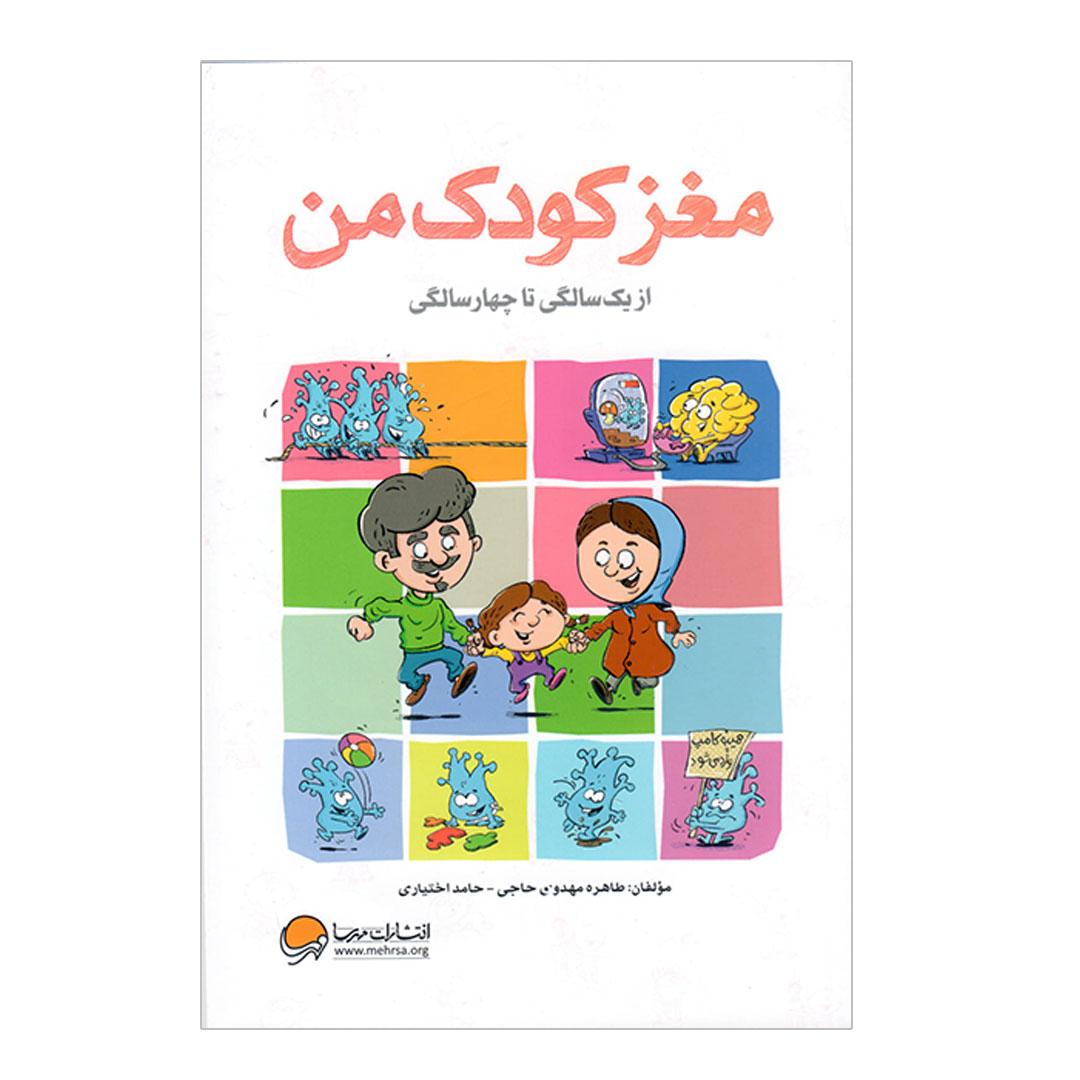 کتاب مغز کودک من از یک تا 4 سالگی
