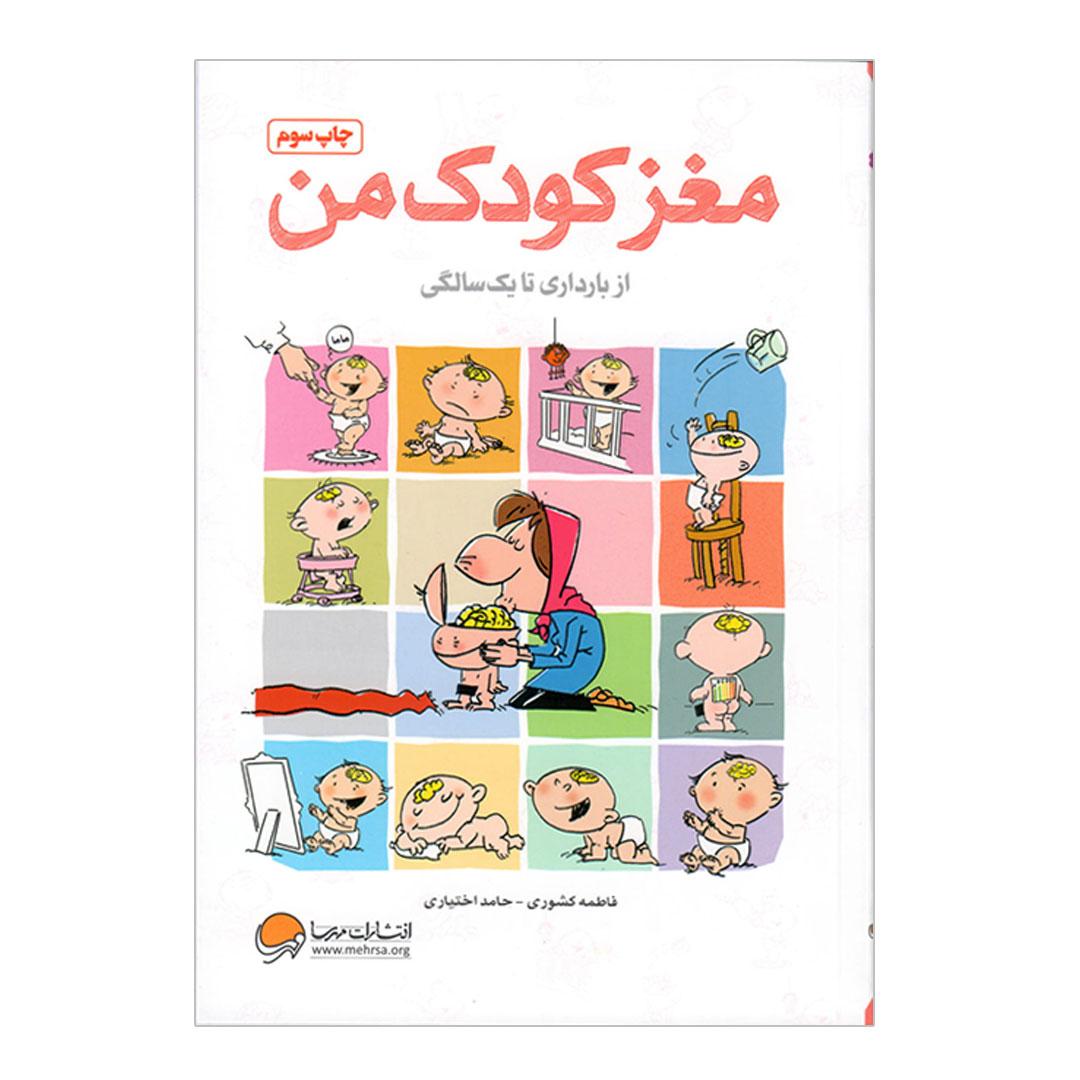 کتاب مغز کودک من