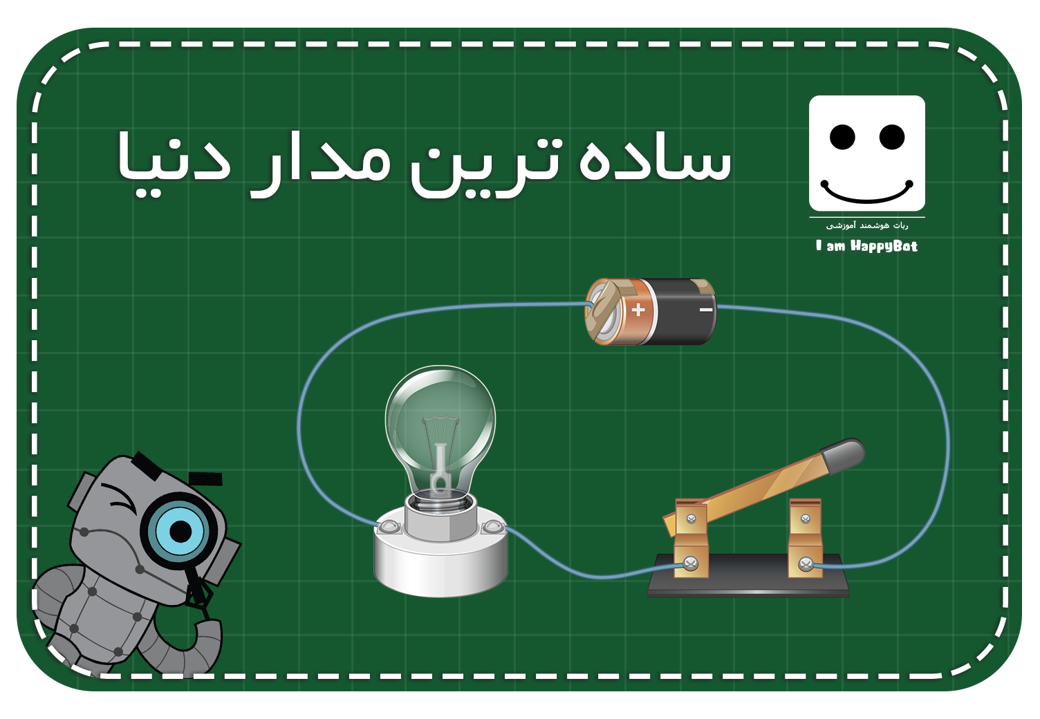 ساده ترین مدار الکترونیک دنیا
