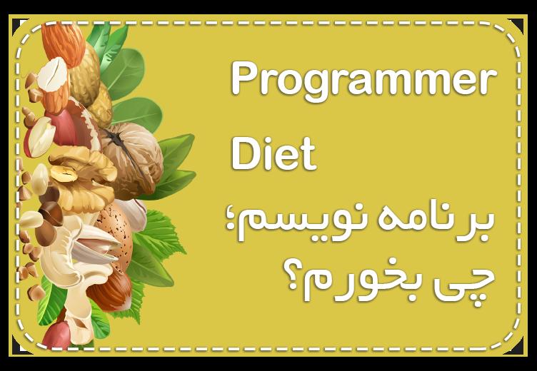 رژیم غذایی برنامه نویس ها