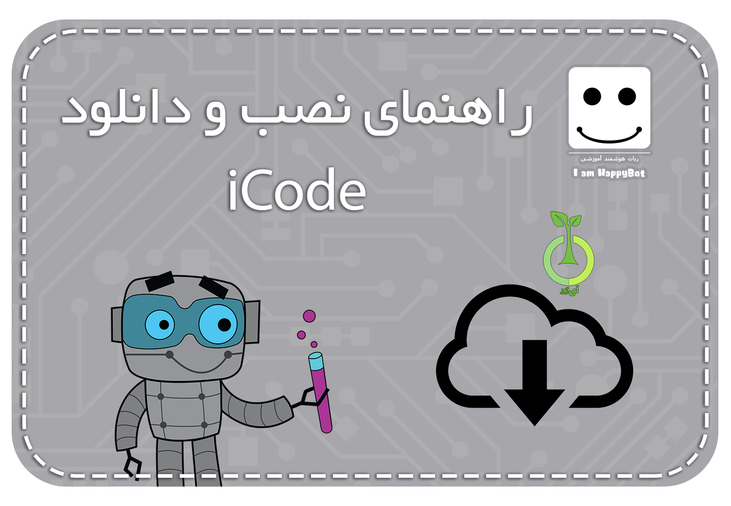 چطور آی کد را نصب کنم
